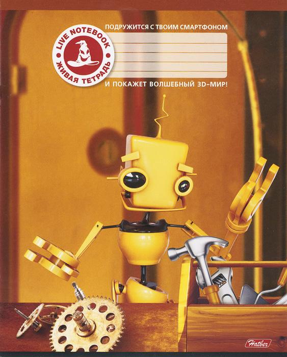 Тетрадь Hatber Живая 4D-тетрадь. Робот, 48 листов, формат А5, цвет: желтый72523WDЖивая 4D-тетрадь. Робот - уникальная тетрадь, которая подружится с вашим смартфоном и покажет волшебный 4D-мир. Внутренний блок состоит из 48 листов на скобе в стандартную клетку, дополненных полями. Обложка выполнена из мелованного картона с яркой картинкой. Эффект волшебства тетради Hatber Живая 4D-тетрадь достигается благодаря тому, что герои, изображённые на обложках, предстают в живом 4D-формате: динозаврики смешат, романтические сердечки порхают для влюблённых, а маленькие монстрики и акулы вносят элемент неожиданности. Оживление персонажей происходит в тот момент, когда на тетрадь направляется камера смартфона или планшета.