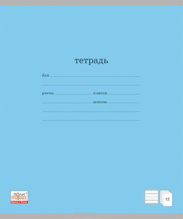 Полиграфика Набор тетрадей Классика 24 листа в линейку цвет голубой 10 шт20361