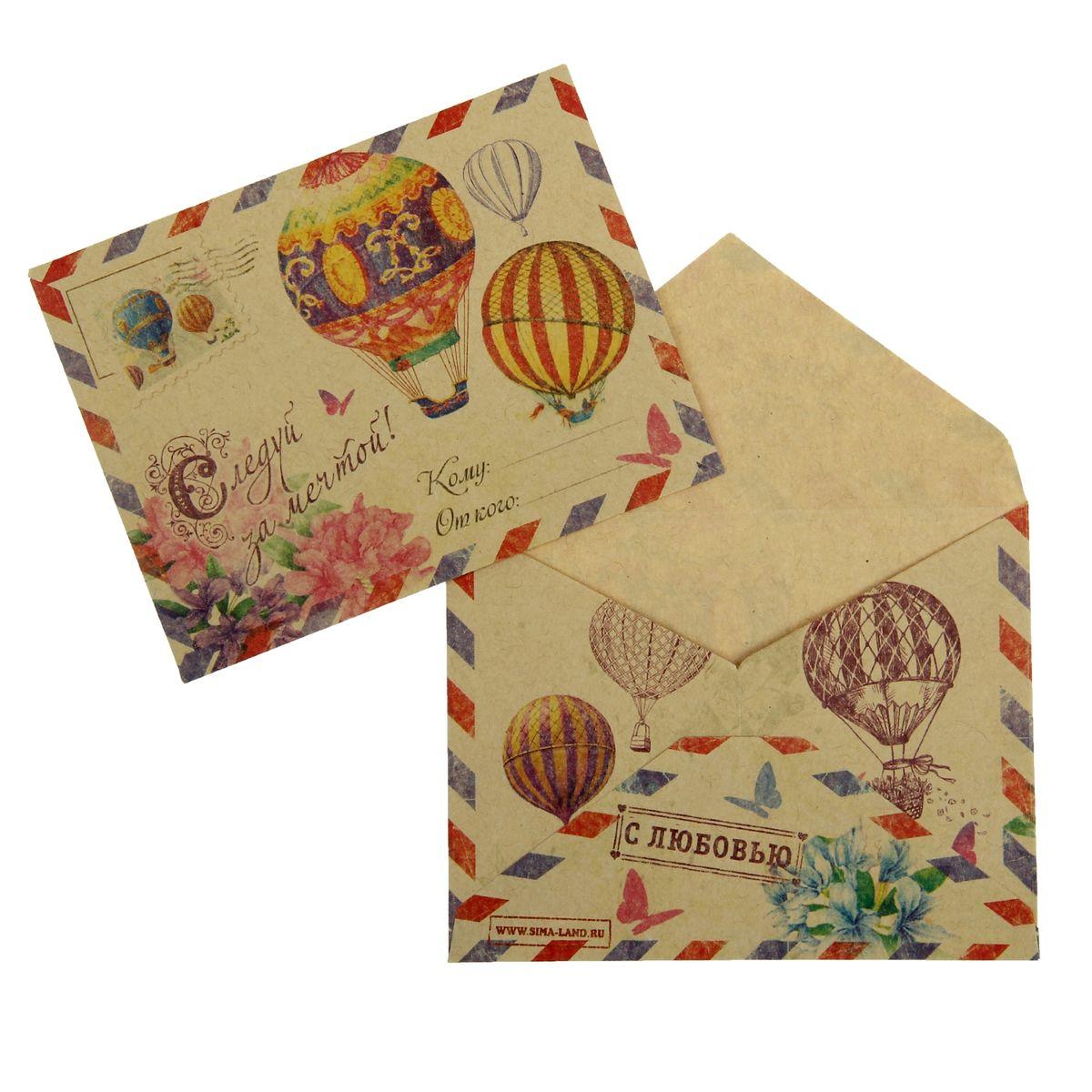 Конверт подарочный Следуй за мечтой1021074Выполненный из бумаги подарочный конверт Следуй за мечтой поможет вам украсить подарок для близкого человека. На лицевой стороне конверта имеется красочное изображение аэростатов, цветов, марок и бабочек. Также есть 2 поля: Кому и От кого. Конверт Следуй за мечтой - отличный выбор для оформления подарка.