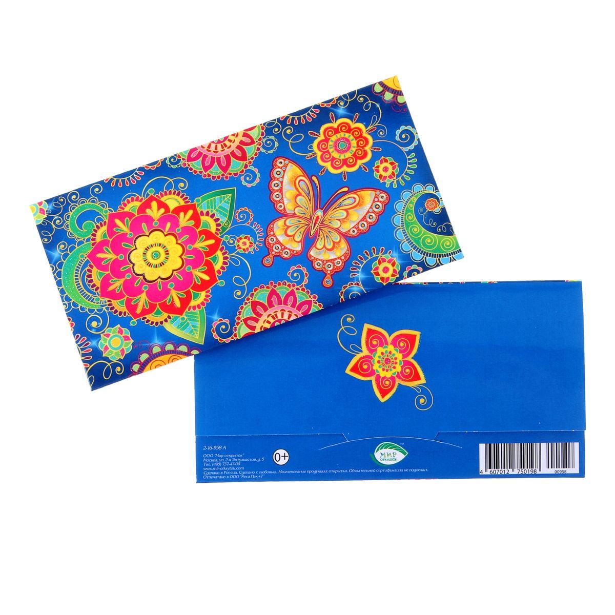 Конверт для денег Цветы и бабочка. 10944991094499Конверт Цветы и бабочка изготовлен из плотной бумаги. В конверте есть специальное отделение для денежного подарка. Лицевая сторона конверта украшена ярким изображением. Подарок в таком конверте несомненно порадует получателя!