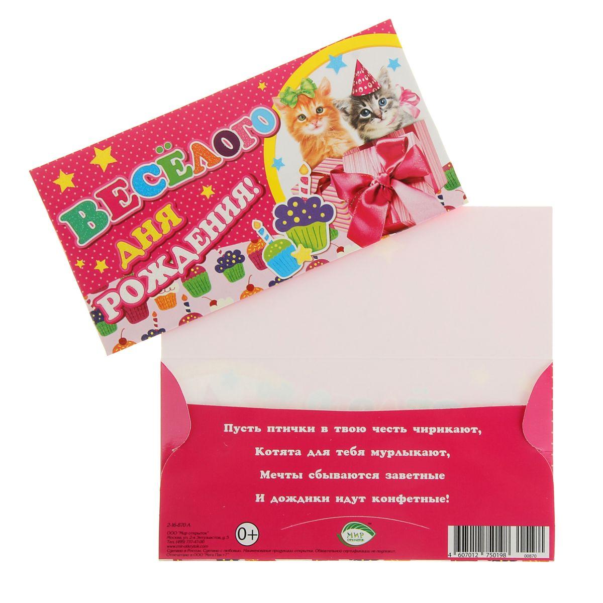 Конверт для денег Веселого Дня Рождения!. 913116913116Конверт для денег Веселого Дня Рождения! выполнен из плотной бумаги и украшен яркой картинкой, соответствующей событию. Это необычная красивая одежка для денежного подарка, а так же отличная возможность сделать его более праздничным и создать прекрасное настроение! Конверт Веселого Дня Рождения! - идеальное решение, если вы хотите подарить деньги.