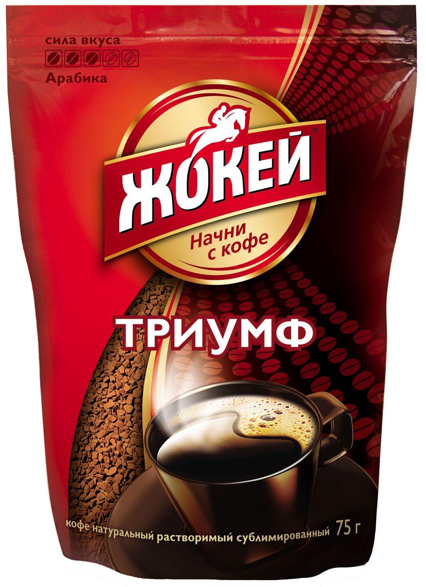 Жокей Триумф кофе растворимый, 75 г (м/у)0999-24Растворимый кофе Жокей Триумф обладает мягким, нежным вкусом с тонким, благородным ароматом.