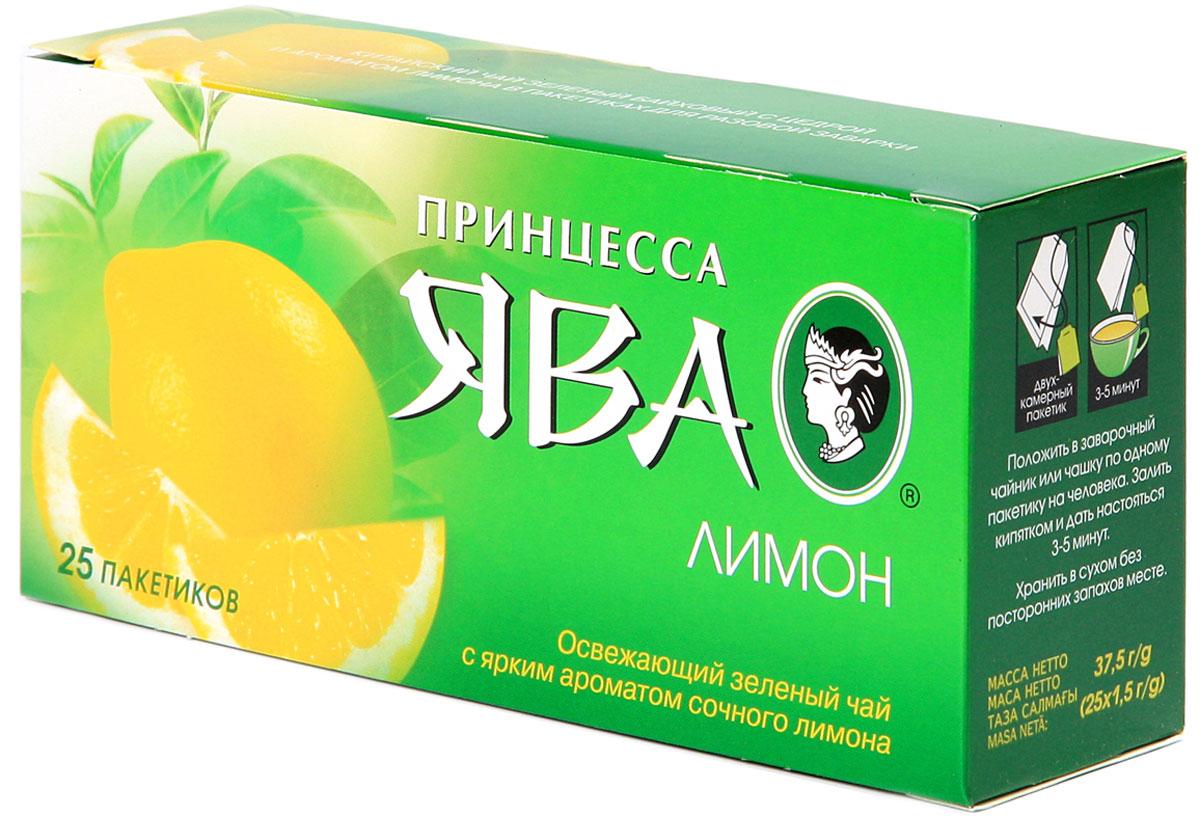 Принцесса Ява Лимон зеленый чай в пакетиках, 25 шт0120710Зеленый китайский чай Принцесса Ява Лимон восстанавливает силы, утоляет жажду и освежает в жару. Лимонная искорка смягчает терпкий вкус чая, а свежий аромат лимонной цедры прекрасно сочетается с тонким чайным букетом.