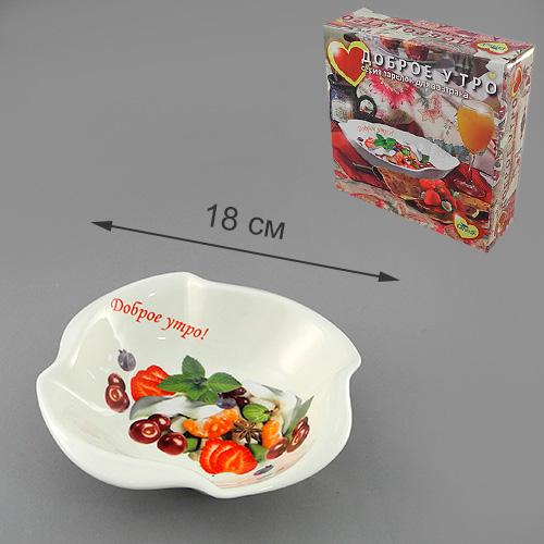 Салатник Доброе утро с фруктовым салатом 18*18*5,5 см цв.уп. салатник кубаньфарфор роза кавказа 18 5 х 18 5 см