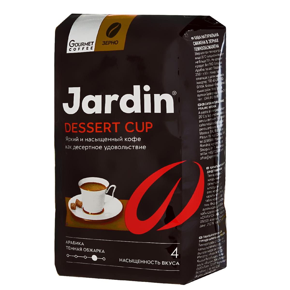 Jardin Dessert Cup кофе в зернах, 250 г0545-20Кофе в зернах Jardin Dessert Cup обладает многогранным сложным вкусом, наполненным интенсивной сладостью великолепного десерта. В этом бленде сочетаются пять сортов Арабики, выращенных на разных плантациях - Эфиопия Сидамо, Суматра Мандхелинг, Гватемала, Коста-Рика и Колумбия Супремо.