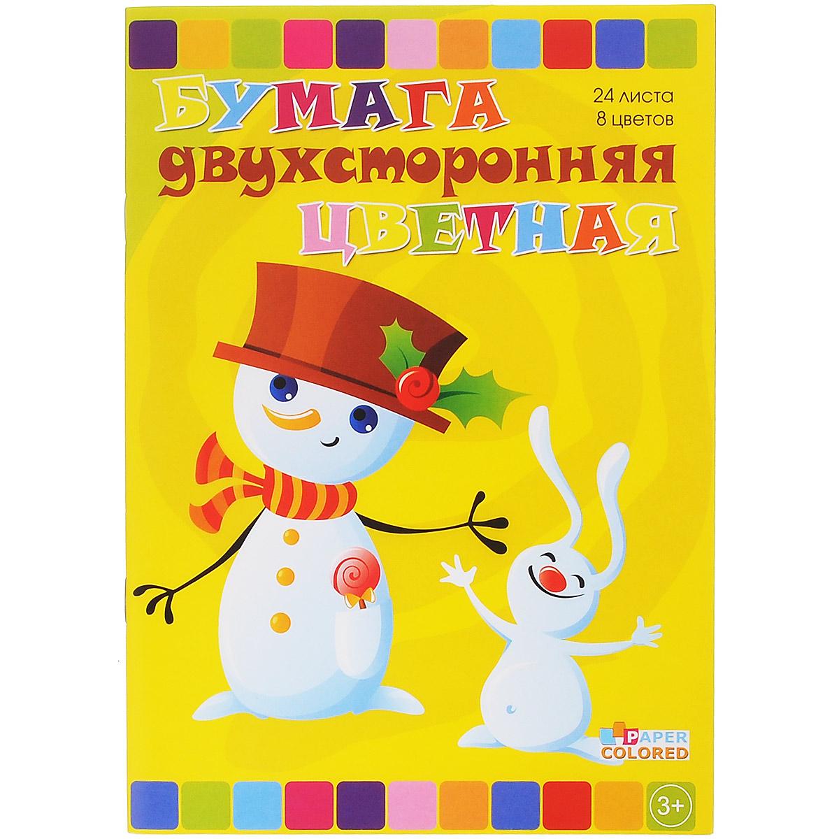 Цветная бумага Бриз, двухсторонняя, мелованная, 8 цветов. 1123-5061123-506Набор цветной бумаги Бриз идеально подойдет для творческих занятий в детском саду, школе и дома. В комплект входят 24 двухсторонних листа мелованной бумаги голубого, зеленого, малинового, коричневого, оранжевого, розового, красного и черного цветов. Бумага поставляется в виде альбома. Мелованная бумага имеет преимущество над обыкновенной, ее цвета значительно ярче. Широта возможностей применения приятно удивит самого взыскательного маленького творца. Рекомендуемый возраст от 3 лет.