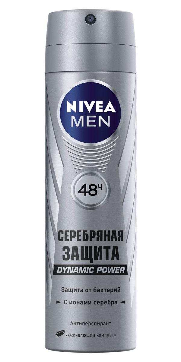 NIVEA Антиперспирант спрей Серебряная защита 150 мл100431353Мужской дезодорант-антиперспирант Nivea Серебряная защита с молекулами серебра эффективно защищает от пота и неприятного запаха в течение всего дня. Эффективная защита на 24 часа. Современный мужской аромат. Не содержит спирт и консерванты. Характеристики: Объем: 150 мл. Производитель: Германия. Артикул: 82959. Товар сертифицирован.