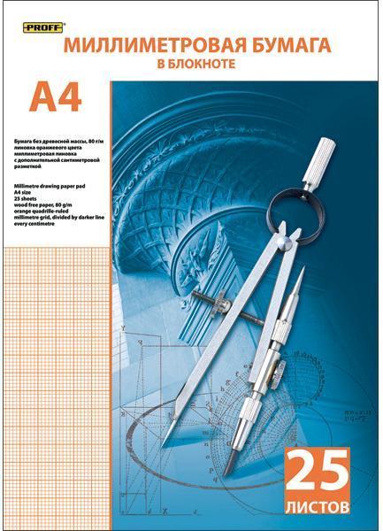 Бумага миллиметровая Proff, 25 листов, формат А4PMB9405Бумага миллиметровая, без древесной массы 65 г/м2. Линовка оранжевого цвета с дополнительной сантиметровой разметкой.
