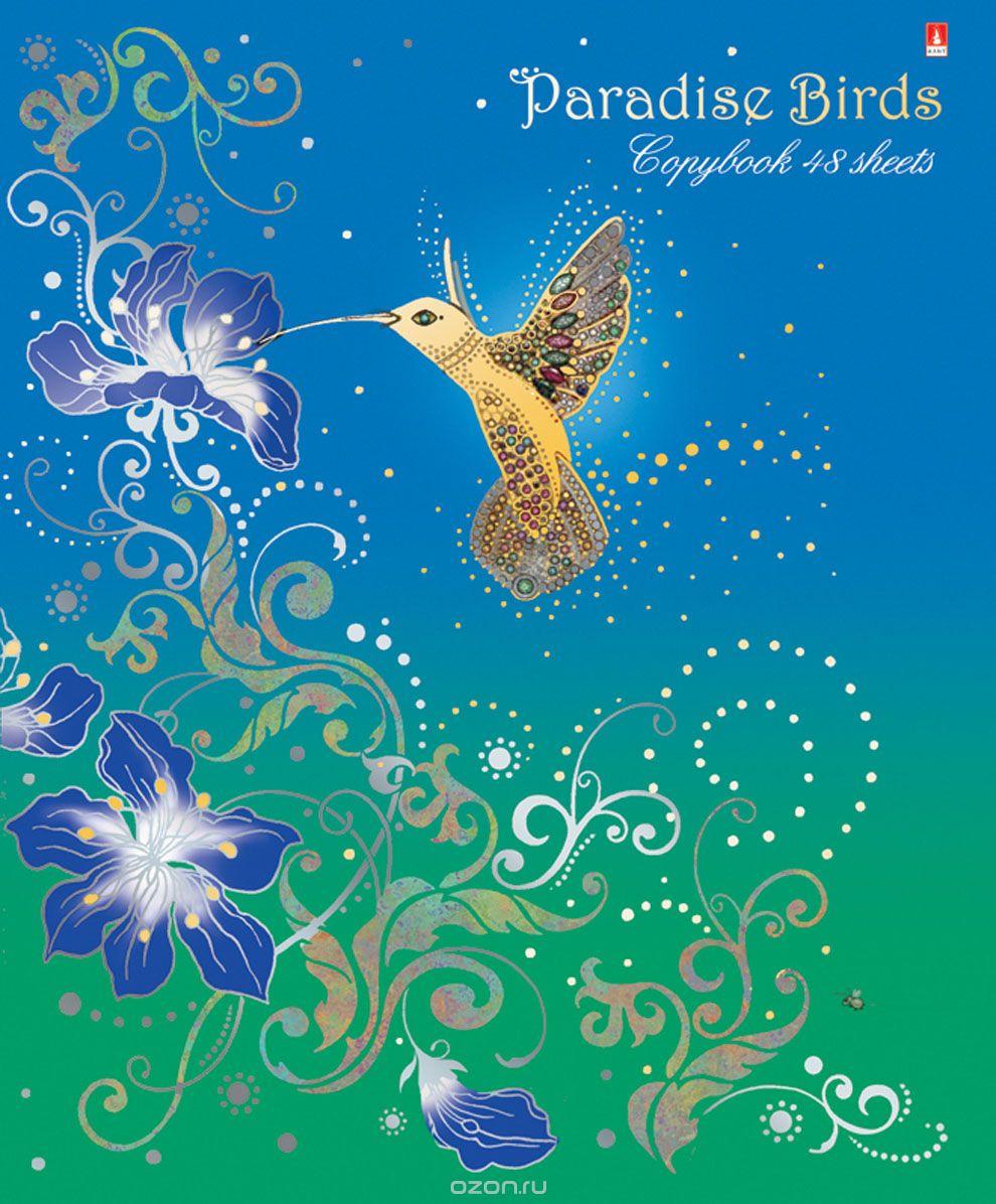Набор тетрадей Альт Paradise Birds, 48 листов, 5 шт72523WDТетрадь серииАльт Paradise Birds с изображением сказочных птиц – это качественная продукция стильного дизайна. Картонная обложка с рельефным тиснением удачно подчеркивает объемную структуру изображения. Внутри представлено 48 листов с полями контрастного красного цвета. В дизайне обложки использована золотая и серебряная фольга, которая придает изображению благородный металлический блеск. Для акцентирования внимания на обложку выборочно наносится лак, создающий эффект глянцевой поверхности.Вторая обложка с полем для личных данных, оформленная в едином дизайнерском стиле с основной удачно дополняет основную обложку. Плотность бумаги - 65 грамм, высшего сорта, изготовлена в Бразилии. Картон основной обложки произведен в Финляндии и имеет плотность 200 грамм. Очарование волшебного мира передано на обложках этих тетрадей. Красочные изображения райских птиц, исполняющих желания, и цветущие деревья пробуждают желание поверить в чудеса.