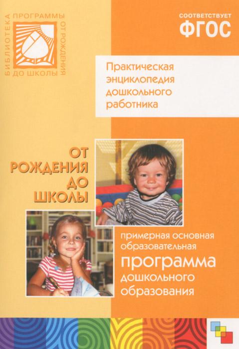 Примерная основная образовательная программа дошкольного образования.
