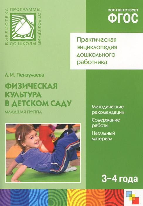 Физическая культура в детском саду. Младшая группа