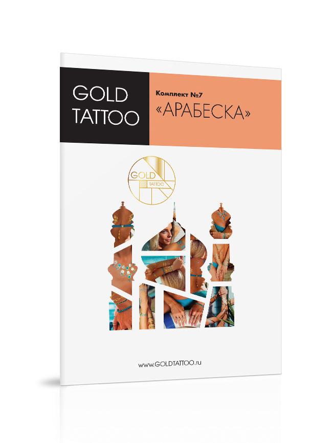Gold Tattoo Комплект золотых татуировок №7 «Арабеска»GT007В комплект входит 4 листа А5 с металлическими татуировками. На каждом листе множество узоров, вы можете комбинировать их как захочется. Комплект флеш-тату «Арабеска» богат яркими бирюзовыми элементами. Теперь Gold Tattoo используют не только блеск золота и серебра, но и цвета драгоценных камней! Тонкие бирюзовые вкрапления делают эти татуировки очень похожими на настоящие украшения с инкрустацией. В комплекте представлены изящные растительные узоры и сложные восточные орнаменты, придающие комплекту изысканность, женственность и элегантность. Небесно-голубой оттенок навевает воспоминания о странах ближнего востока и их романтических поверьях.