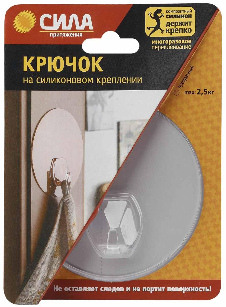 Крючок на силиконовом креплении Сила, цвет: прозрачный, диаметр 10 смSH10-R1TR-24Крючок на силиконовом креплении Сила изготовлен из поликарбоната. Крючок может быть установлен только на ровной воздухонепроницаемой поверхности: плитка, стекло, пластик, металл, ламинированное дерево и другие. Крючок является многоразовым, что позволяет перевесить его в любое удобное место. Диаметр крючка: 10. Максимальная нагрузка: 2,5 кг.