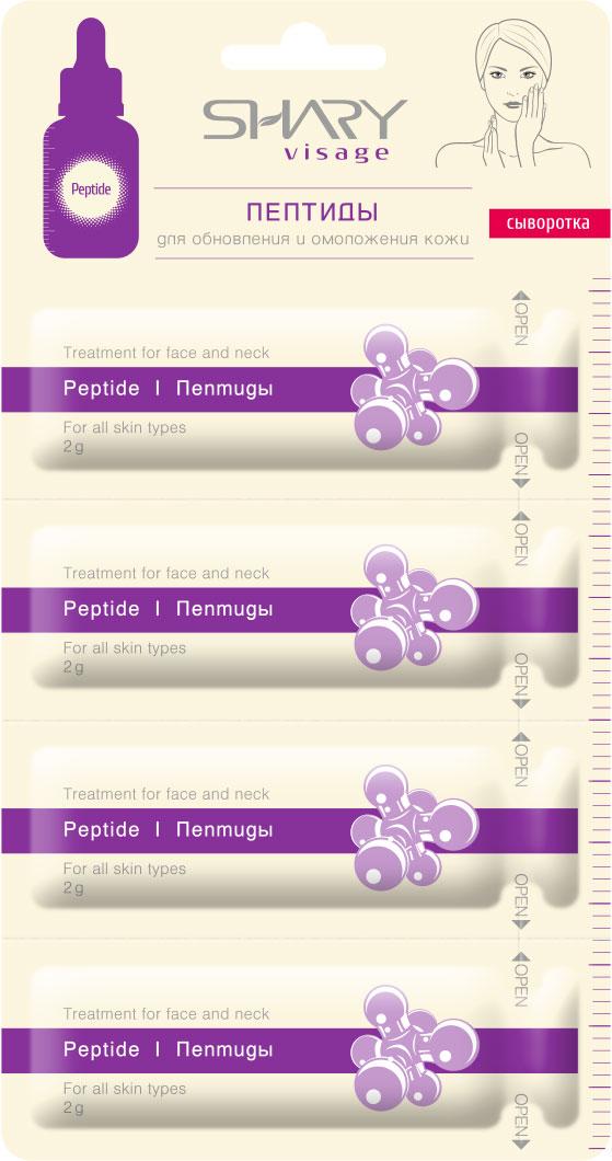 Shary visage Сыворотка для лица Пептиды для обновления и омоложения кожи, 5 шт.FS-00897Сыворотка с пептидами. Обновление и омоложение. Средство интенсивного омолаживающего и подтягивающего действия для лица, шеи и области декольте. Сыворотка способствует повышению тонуса, ускоряет процесс обновления кожи, делает ее нежной и бархатистой. При курсовом использовании сыворотки выравнивается структура, разглаживаются морщинки, восстанавливается здоровый цвет. Активные компоненты: Пептиды запускают каскад биохимических реакций, направленных на восстановление метаболизма в клетках и поддержание его на оптимальном уровне. Пептиды в составе косметических средств, в кратчайший срок заметно сокращают морщины, выравнивают кожу, придают ей удивительную гладкость и здоровое сияние, сохраняя длительный эффект в любом возрасте. Позволяют добиться превосходных результатов в омоложении и коррекции морщин. Саше, разделённое перфорацией на 4 применения по 2гр. В упаковке 5 шт.