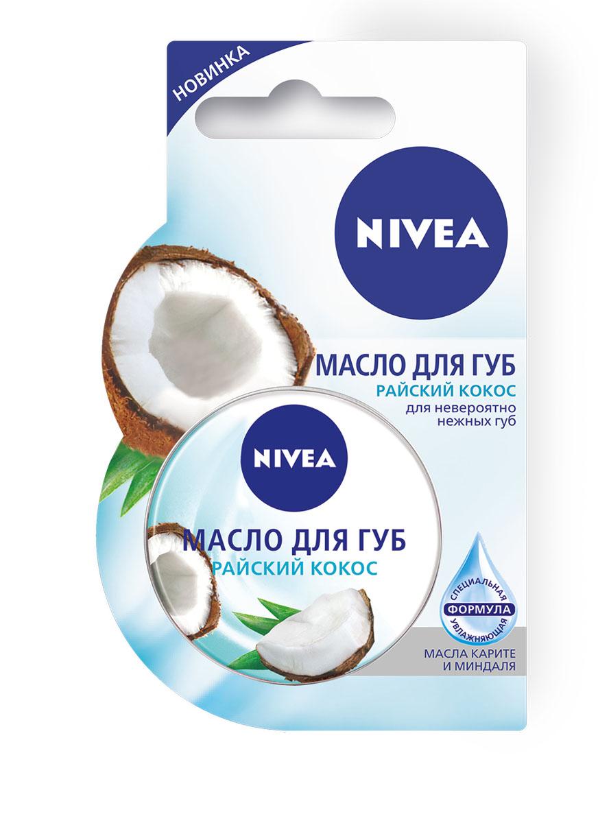 NIVEA Масло для губ Райский кокос 19 млБ33041•Масло для губ от NIVEA — это новая гамма восхитительных вкусов и ароматов, которая превращает уход за губами в истинное удовольствие. Увлажняющая формула, обогощенная маслами карите и миндаля, интенсивно и надолго увлажняет кожу губ. Масло для губ с нежным ароматом кокоса делает кожу губ невероятно мягкой. Как это работает •обеспечивает интенсивный уход в течение длительного времени •подходит для сухих губ •придает необыкновенную мягкость •придает естественный блеск •Одобрено дерматологами NIVEA — всё для самых нежных поцелуев!