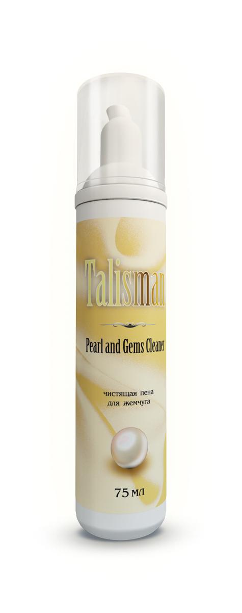 Чистящая пена для жемчуга Talisman, 75 мл68/5/3Чистящая пена для жемчуга Talisman предназначена для профессионального ухода за жемчугом в домашних условиях. Пена мягко растворяет загрязнения, возвращая блеск устаревшим, поношенным жемчужинам, и, благодаря ухаживающим компонентам, входящим в состав средства, продлевает жизнь жемчуга и перламутра на долгие годы. Предохраняет от высыхания и расслаивания. Также данным средствам можно чистить изделия с другими органическими камнями и бижутерию. Состав: вода, НПАВ <5%, консервант.
