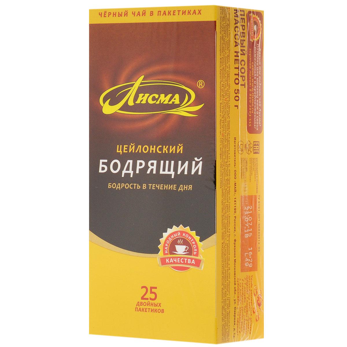 Лисма Бодрящий черный чай в пакетиках, 25 шт0120710Лисма Бодрящий - индийский черный байховый чай в пакетиках. Коробка содержит 25 пакетиков по 2 грамма.