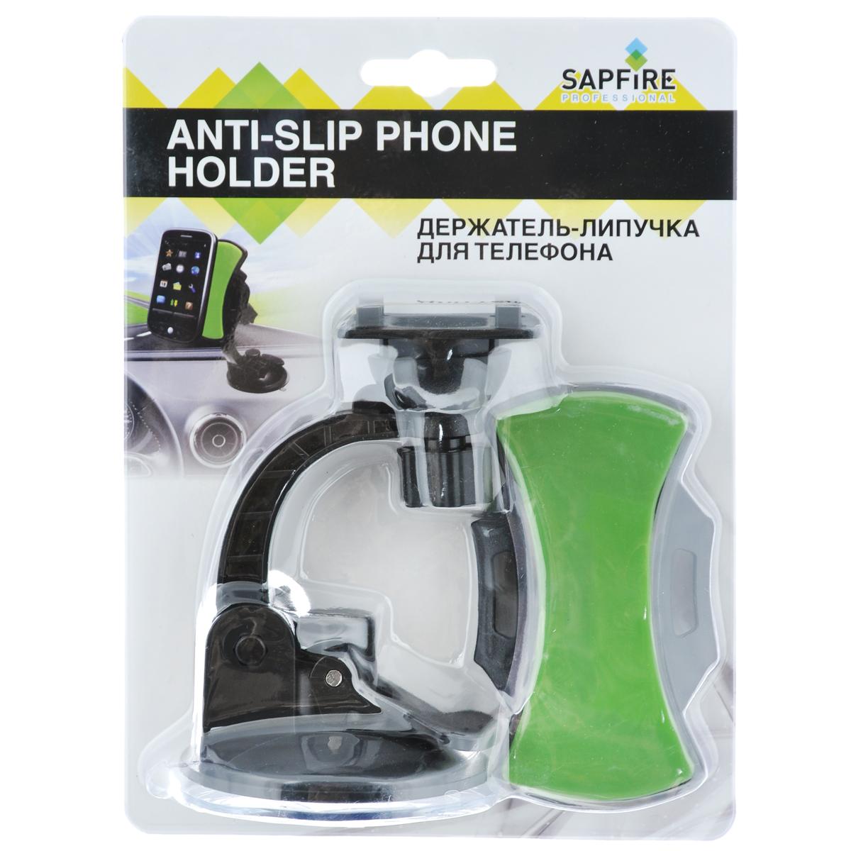 Держатель-липучка для телефона Sapfire, цвет: черный, зеленыйSCH-0419_черный, зеленыйДержатель-липучка для телефона Sapfire выполнен из ударопрочного пластика. Такой держатель - это универсальное решение для крепления мобильных телефонов. Ударопрочная противоскользящая конструкция гарантирует удобство пользования и сохранность вашего устройства. Уникальное полимерное покрытие прекрасно удерживает телефон, нужно только прислонить устройство к нему, если покрытие утрачивает липкость, его надо просто помыть водой. Поворотный механизм на 360° позволяет устанавливать наиболее удобный угол использования. Вакуумный зажим присосок крепится к любой гладкой поверхности: стеклянной, пластиковой или металлической. Диаметр основания держателя: 7 см. Размер липучки: 4,5 см х 9 см.