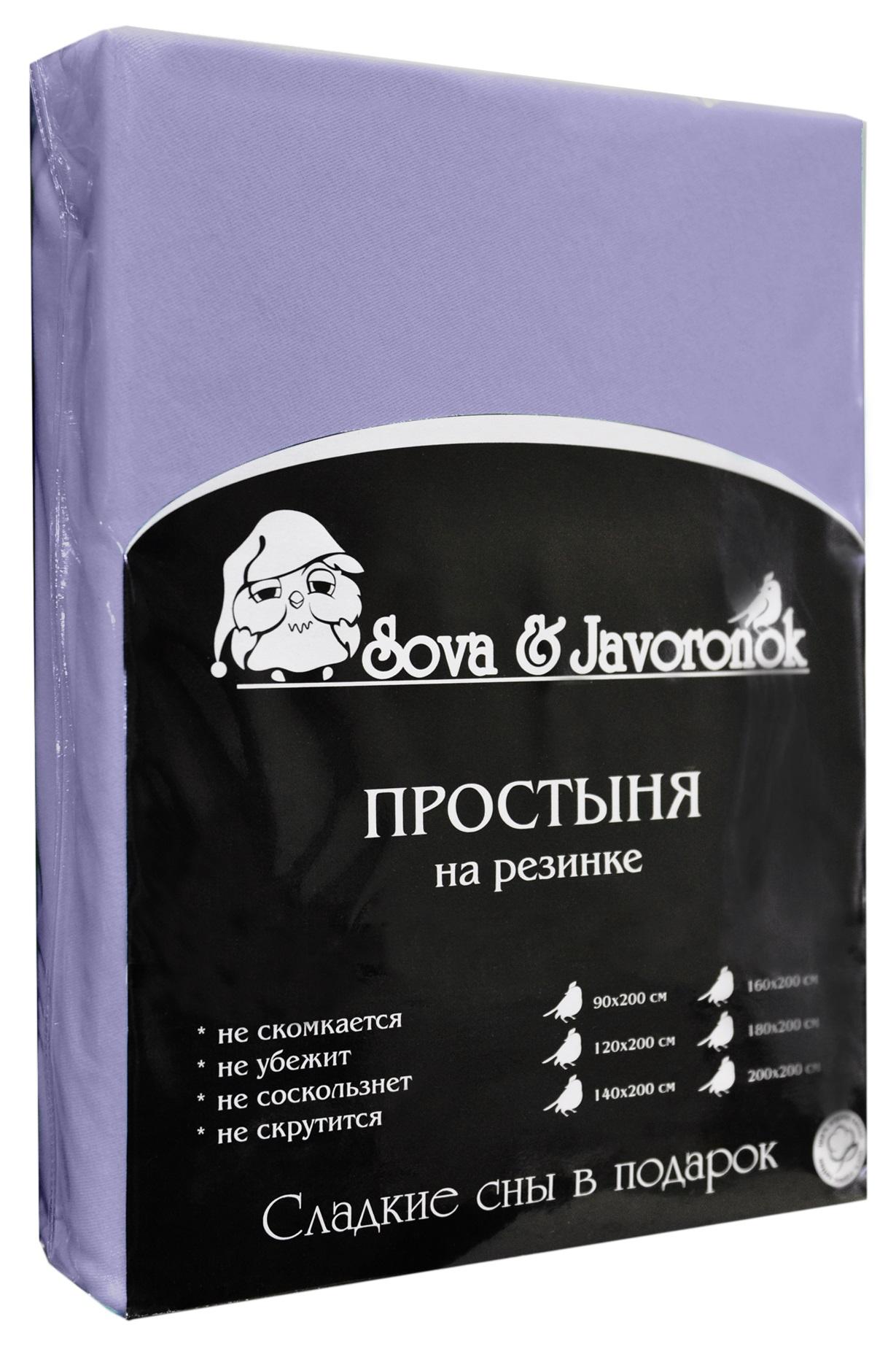 Простыня на резинке Sova & Javoronok, цвет: фиолетовый, 90 см х 200 см1092029Простыня на резинке Sova & Javoronok, изготовленная из трикотажной ткани (100% хлопок), будет превосходно смотреться с любыми комплектами белья. Хлопчатобумажный трикотаж по праву считается одним из самых качественных, прочных и при этом приятных на ощупь. Его гигиеничность позволяет использовать простыню и в детских комнатах, к тому же 100%-ый хлопок в составе ткани не вызовет аллергии. У трикотажного полотна очень интересная структура, немного рыхлая за счет отсутствия плотного переплетения нитей и наличия особых петель, благодаря этому простыня Сова и Жаворонок отлично пропускает воздух и способствует его постоянной циркуляции. Поэтому ваша постель будет всегда оставаться свежей. Но главное и, пожалуй, самое известное свойство трикотажа - это его великолепная растяжимость, поэтому эта ткань и была выбрана для натяжной простыни на резинке.Простыня прошита резинкой по всему периметру, что обеспечивает более комфортный отдых, так как она прочно удерживается на матрасе и избавляет от необходимости часто поправлять простыню.