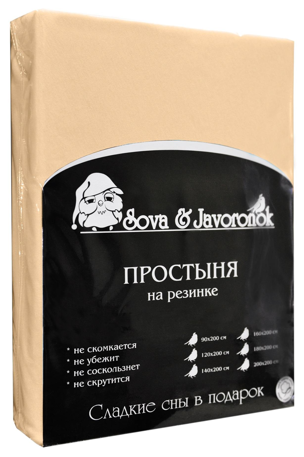 Простыня на резинке Sova & Javoronok, цвет: светло-бежевый, 200 х 200 см10503Простыня на резинке Sova & Javoronok, изготовленная из трикотажной ткани (100% хлопок), будет превосходно смотреться с любыми комплектами белья. Хлопчатобумажный трикотаж по праву считается одним из самых качественных, прочных и при этом приятных на ощупь. Его гигиеничность позволяет использовать простыню и в детских комнатах, к тому же 100%-ый хлопок в составе ткани не вызовет аллергии. У трикотажного полотна очень интересная структура, немного рыхлая за счет отсутствия плотного переплетения нитей и наличия особых петель, благодаря этому простыня Сова и Жаворонок отлично пропускает воздух и способствует его постоянной циркуляции. Поэтому ваша постель будет всегда оставаться свежей. Но главное и, пожалуй, самое известное свойство трикотажа - это его великолепная растяжимость, поэтому эта ткань и была выбрана для натяжной простыни на резинке.Простыня прошита резинкой по всему периметру, что обеспечивает более комфортный отдых, так как она прочно удерживается на матрасе и избавляет от необходимости часто поправлять простыню.