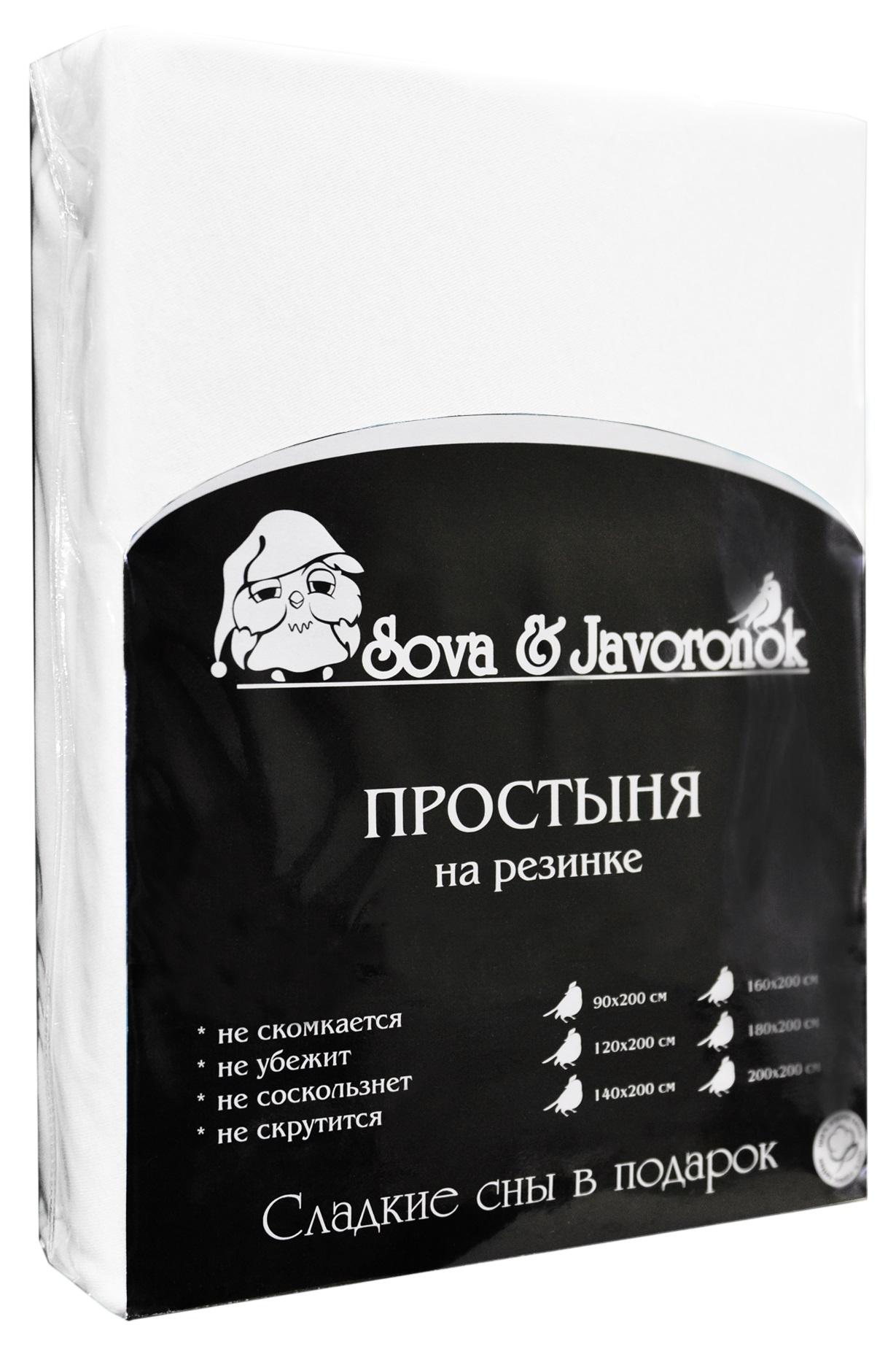 Простыня на резинке Sova & Javoronok, цвет: белый, 90 х 200 см3036Простыня на резинке Sova & Javoronok, изготовленная из трикотажной ткани (100% хлопок), будет превосходно смотреться с любыми комплектами белья. Хлопчатобумажный трикотаж по праву считается одним из самых качественных, прочных и при этом приятных на ощупь. Его гигиеничность позволяет использовать простыню и в детских комнатах, к тому же 100%-ый хлопок в составе ткани не вызовет аллергии. У трикотажного полотна очень интересная структура, немного рыхлая за счет отсутствия плотного переплетения нитей и наличия особых петель, благодаря этому простыня Сова и Жаворонок отлично пропускает воздух и способствует его постоянной циркуляции. Поэтому ваша постель будет всегда оставаться свежей. Но главное и, пожалуй, самое известное свойство трикотажа - это его великолепная растяжимость, поэтому эта ткань и была выбрана для натяжной простыни на резинке.Простыня прошита резинкой по всему периметру, что обеспечивает более комфортный отдых, так как она прочно удерживается на матрасе и избавляет от необходимости часто поправлять простыню.