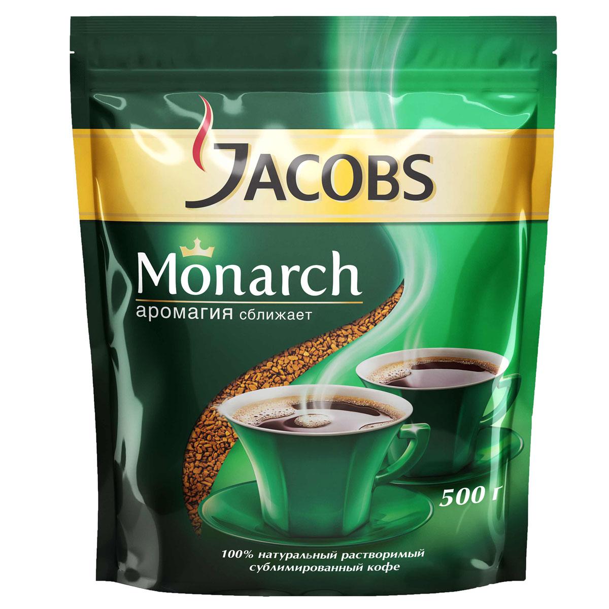 Jacobs Monarch кофе растворимый, 500 г (пакет)101246В благородной теплоте тщательно обжаренных зерен скрывается секрет подлинной крепости и притягательного аромата кофе Jacobs Monarch. Заварите чашку кофе Jacobs Monarch, и вы сразу почувствуете, как его уникальный притягательный аромат окружит вас и создаст особую атмосферу для теплого общения с вашими близкими.Так рождается неповторимая атмосфера Аромагии кофе Jacobs Monarch.