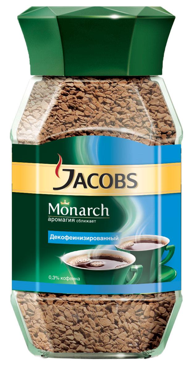 Jacobs Monarch Decaff кофе растворимый, 95 г101246Растворимый сублимированный кофе высокого качества создан для любителей насыщенного вкуса без кофеина. В благородной теплоте тщательно обжаренных зерен Арабики и Робусты из Азии и Бразилии скрывается секрет подлинной крепости и притягательного аромата кофе Jacobs Monarch. При помощи современной технологии кофеин выделяют на стадии зеленых кофейных бобов, и производят из этих зерен декофенизированный растворимый напиток.Заварите чашку кофе Jacobs Monarch, и вы сразу почувствуете, как его уникальный притягательный аромат окружит вас и создаст особую атмосферу для теплого общения с вашими близкими. Так рождается неповторимая атмосфера Аромагии кофе Jacobs Monarch.