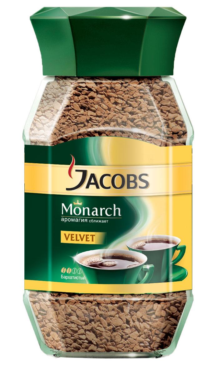 Jacobs Monarch Velvet кофе растворимый, 95 г634100Новый Jacobs Monarch Velvet - это уникальный бленд, который приобретает свой наполненный бархатный вкус благодаря абсолютной точности пропорций лучших сортов арабики из Восточной Африки и Южной Америки. Жаркое южное солнце, вечнозеленые плантации... именно поэтому вкус Jacobs Monarch Velvet становится таким бархатистым и сбалансированным, с легкой горчинкой и по-настоящему запоминающимся ароматом. Откройте для себя уникальный характер кофе Jacobs Monarch Velvet - насладитесь полным бархатным вкусом. Способ приготовления: положите в чашку одну чайную ложку кофе JacobsMonarch Velvet. Добавьте горячую, но не кипящую воду.