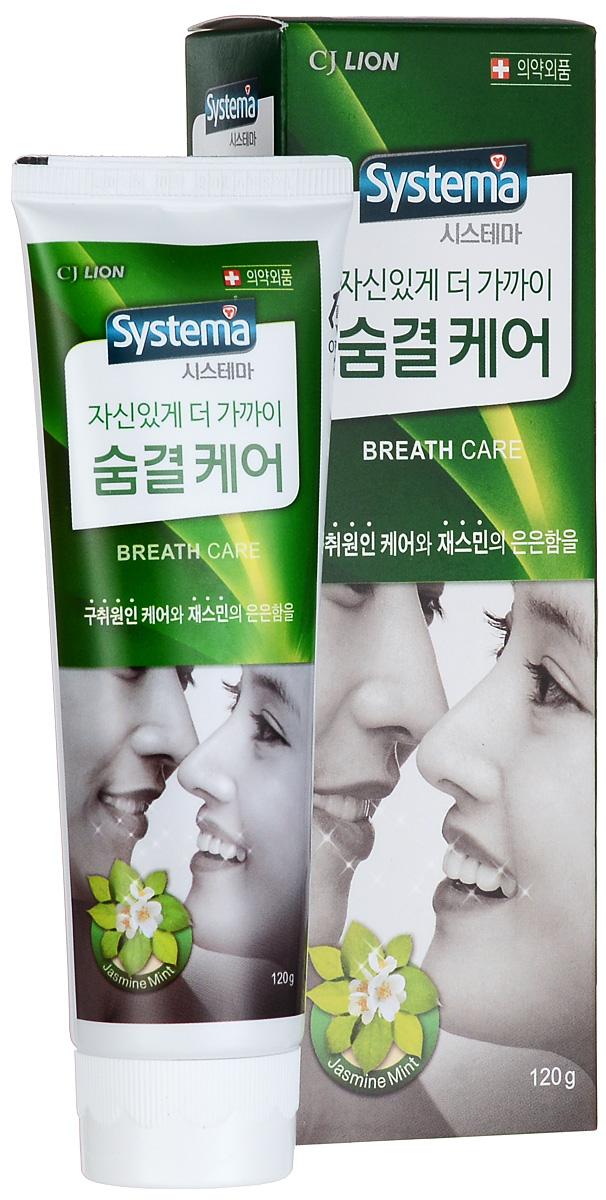 CJ Lion Зубная паста Dentor Systema уход за дыханием, 120 г114163Зубная паста «Dentor systema» обладает приятным ароматом жасимна. Обеспечивает полный уход за полостью рта, предотвращая появление неприятного запаха. Благодаря компонентам входящим в состав оказывает профилактическое действие против заболеваний десен, гингивита, пародонтита.