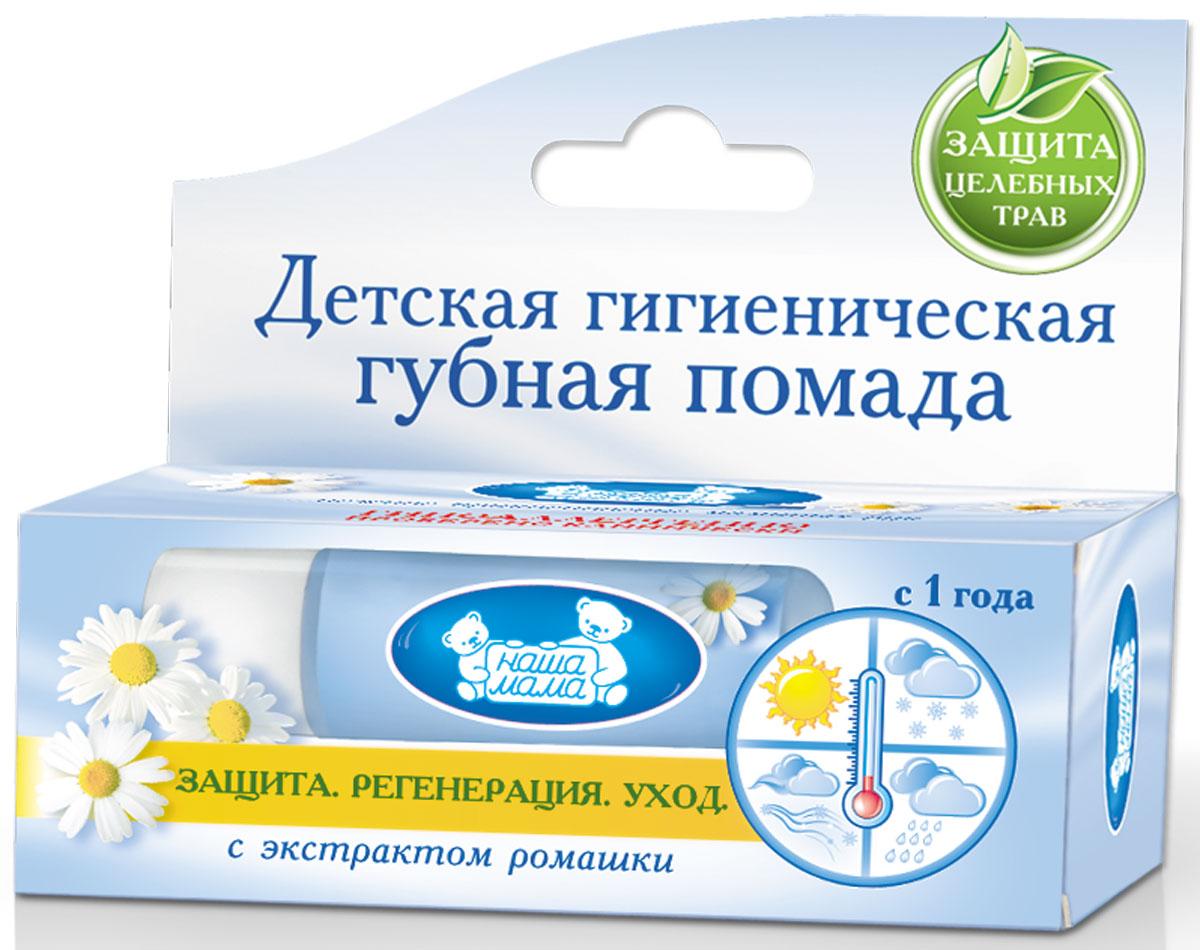 Наша мама Гигиеническая губная помада, детская, с экстрактом ромашки, 3,5 г8135Детская гигиеническая губная помада Наша мама с экстрактом ромашки надежно защищает губки ребенка и зимой, и летом. Ее легко распределить по губам. Заживляет трещинки на губах, а также снимает раздражение. Помада с экстрактом ромашки оказывает противовоспалительный эффект. Изготовлена на основе натуральных масел и карнаубского воска. Товар сертифицирован. Сегодня Наша Мама - лидер на российском рынке товаров для детей, беременных женщин и кормящих мам, единственный российский производитель полной серии качественной гипоаллергенной продукции по уходу за беременными женщинами, кормящими мамами и детьми. Вся продукция компании имеет высочайшую степень гигиеничности и безопасности даже для самых маленьких потребителей.