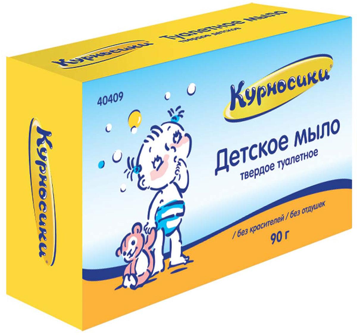 Курносики Мыло Детское 90 г40409Мыло детское Курносики специально разработано для ухода за самой нежной и чувствительной кожей новорожденных. Детское мыло мягко и бережно очищает кожу малыша. Мыло изготовлено из высококачественных натуральных компонентов, не содержит красителей и ароматизаторов, подходит для ежедневного ухода за кожей детей и взрослых. Мыло не содержит красителей и отдушек. Рекомендуемый возраст: от 0 месяцев. Товар сертифицирован.