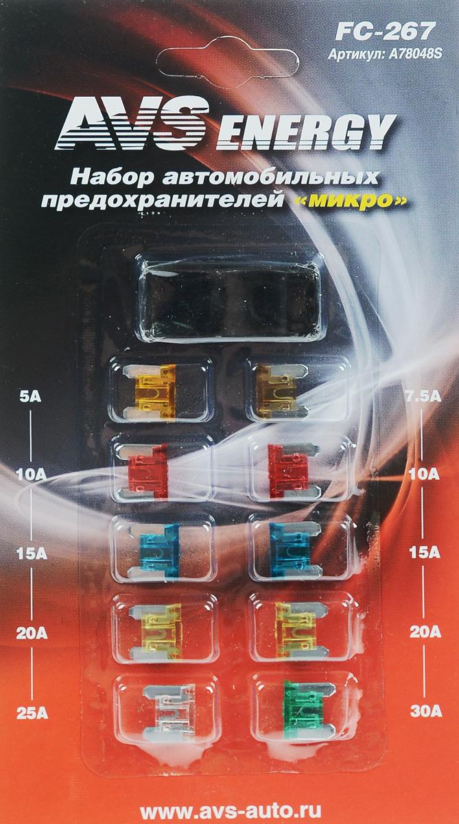"""Набор автомобильных предохранителей AVS """"Микро"""", 10 шт"""
