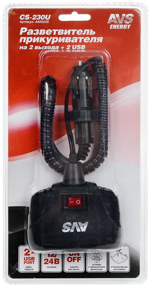 Разветвитель прикуривателя AVS 12/24 (на 2 выхода+2USB) CS230USC-FD421005Питание: 12/24VВозможность подключения двух приборов и 2 USB устройства (3100mA)Изготовлен из высокопрочного тугоплавкого пластикаУниверсален для всех автомобилей