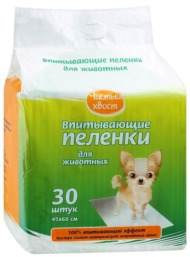Чистый хвост впитывающие пеленки для животных 30шт 60х45см56486