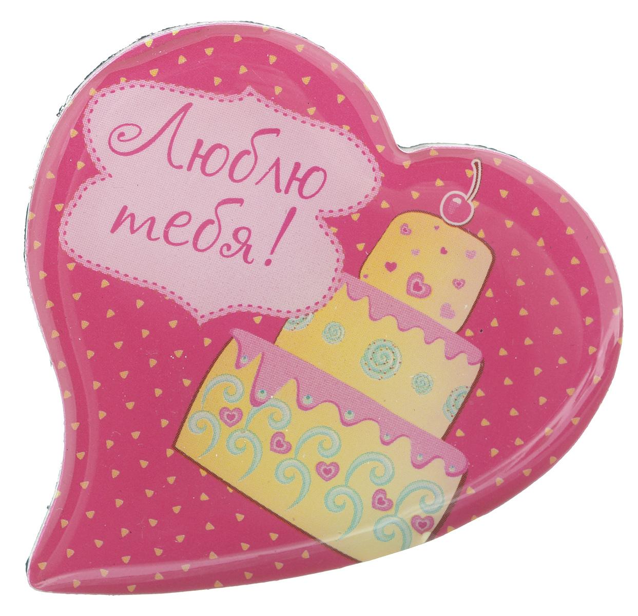 Магнит Феникс-презент Люблю тебя!, 5 x 5 см 2718127181Магнит в форме сердца Феникс-презент Люблю тебя!, выполненный из агломерированного феррита, станет приятным штрихом в повседневной жизни. Оригинальный магнит, декорированный изображением торта, поможет вам украсить не только холодильник, но и любую другую магнитную поверхность. Материал: агломерированный феррит.