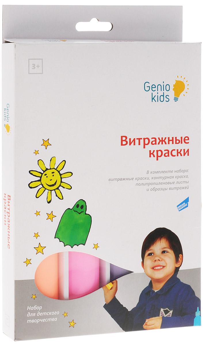 Genio Kids Витражные краски 7 цветов7303Витражные краски предназначены для изготовления многоразовых наклеек на любые ровные поверхности и для раскрашивания витражей. Ими можно оформить зеркало, стекло, чашку, стол, холодильник и т.д. Рисование витражными красками развивает у детей аккуратность, мелкую моторику, фантазию, формирует художественный вкус и творческие способности. Комплектность набора: 6 баночек витражных красок розового, желтого, зеленого, оранжевого, голубого и фиолетового цветов, 1 баночка контурной краски черного цвета (по 22 мл каждая), 2 полипропиленовых листа размером 17х13,5 см, 6 штук контуров витражей.