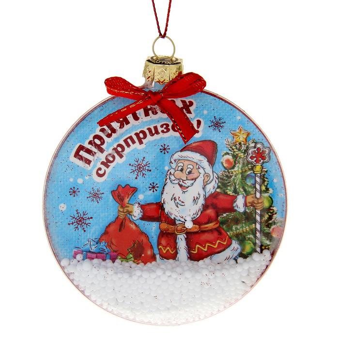 """Новогоднее подвесное украшение Sima-land """"Шар. Приятных сюрпризов"""", диаметр 8 см 1071889"""
