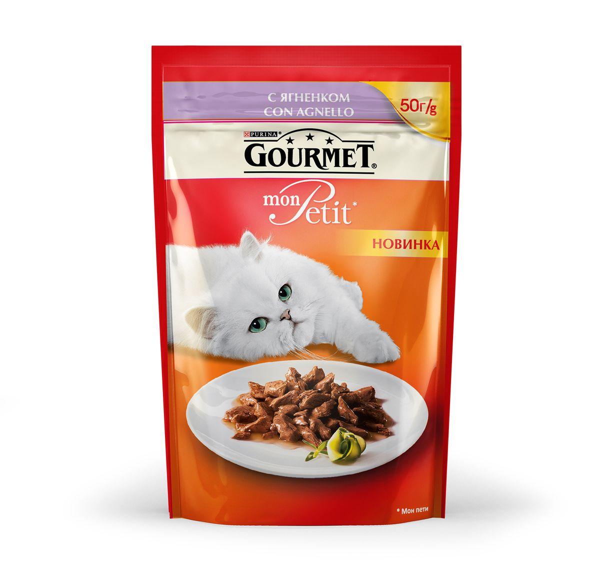 Консервы Gourmet Mon Petit, для взрослых кошек, с ягненком, 50 г0120710Настоящие гурманы знают, что ничто не сравнится с восхитительным вкусом только что приготовленного блюда. Именно тогда изысканное сочетание превосходных ингредиентов раскрывается наиболее ярко. Ваши питомцы достойны вкусного питания - аппетитного обеда из нежнейших кусочков мяса из только что открытого пакетика. Особый формат упаковки Gourmet Mon Petit (50 г) удобен тем, что содержит порцию оптимального размера. Это позволяет вашему пушистому гурману доесть все сразу до последнего кусочка, наслаждаясь пиком вкуса великолепного продукта. Больше не придется хранить остатки в холодильнике и на следующий день уговаривать своего питомца все это съесть. Ведь он, как настоящий гурман, понимает, что вкусно только то, что сразу же оказывается у него на тарелке. Вы можете быть уверены - ваш гурман оценит изысканное сочетание высококачественных ингредиентов, бережно приготовленных в аппетитном соусе. Состав: мясо и продукты переработки мяса (в том числе ягнятина 4%), экстракт растительного белка, рыба и продукты переработки рыбы, минеральные вещества, сахара, дрожжи, витамины.Добавленные вещества: витамин A 732 МЕ/кг; витамин D3 112 МЕ/кг; железо 8,4 мг/кг; йод 0,21 мг/кг; медь 0,73 мг/кг; марганец 1,6 мг/кг; цинк 15 мг/кг.Пищевая ценность в 100 г: влажность 81,4%, белок 12,3%, жир 2,8%, сырая зола 1,6%, сырая клетчатка 0,07%.Товар сертифицирован.
