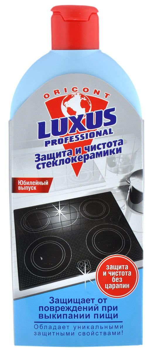 Средство для чистки и защиты стеклокерамики Luxus Professional, 200 мл68/5/3Средство для чистки и защиты Luxus Professional полностью очистит стеклокерамическую плиту от следов накипи, надолго продлит срок службы и сохранит поверхность в отличном состоянии. Не содержит абразивов, благодаря чему не повреждает поверхность. Входящие в состав средства ценные силиконовые масла защищают плиту от повреждений при выкипании пищи и облегчают ежедневный уход за плитой. Средство имеет приятный запах и безопасно для кожи рук.Состав: силиконовые масла, ароматизатор, наполнитель.Товар сертифицирован.
