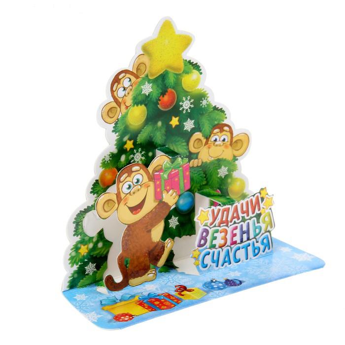 Открытка объемная Sima-land Удачи, везенья, счастьяUP210DFОбъемная открытка Sima-land Удачи, везенья, счастья, выполненная из плотного картона в виде елочки, станет прекрасным дополнением новогоднего подарка. На задней стороне имеется поле для записей. Новый год - это время искренних поздравлений, семейных ужинов за большим столом, веселых посиделок с друзьями. Хочется порадовать подарками всех-всех - родных, друзей и знакомых. Открытка - неотъемлемый атрибут праздника, ведь она не только радует глаз, но и передает ваши теплые пожелания дорогим людям.