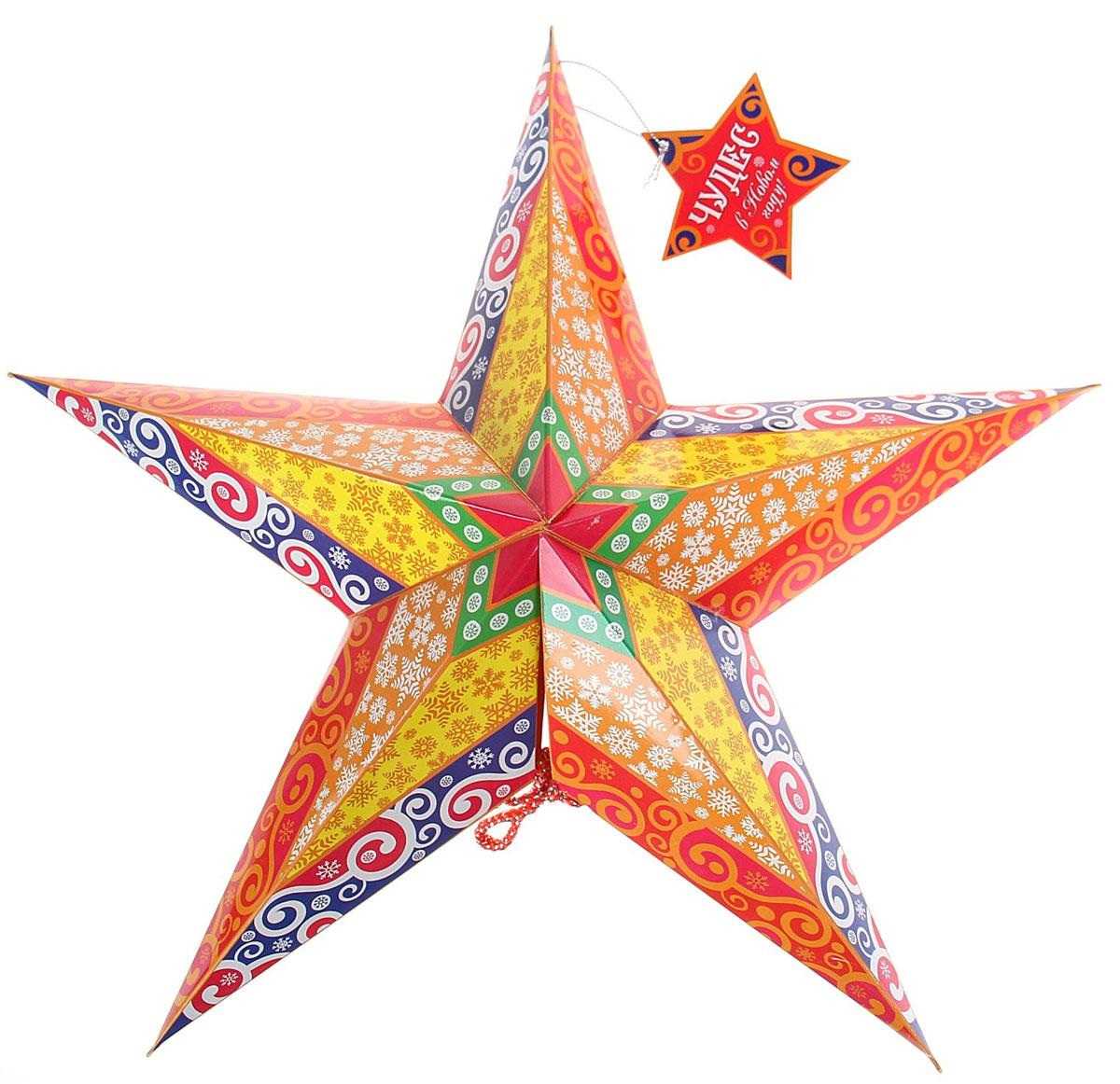 Новогоднее подвесное украшение Sima-land Звезда. Чудес в Новом году!, 45 х 45 х 17 см1117837Подвесное украшение Sima-land Звезда. Чудес в Новом году!, выполненное из картона, прекрасно подойдет для праздничного декора интерьера. С помощью специального шнурка его можно повесить в любом понравившемся вам месте. Новогодние украшения несут в себе волшебство и красоту праздника. Они помогут вам украсить дом к предстоящим праздникам и оживить интерьер по вашему вкусу. Создайте в доме атмосферу тепла, веселья и радости, украшая его всей семьей.