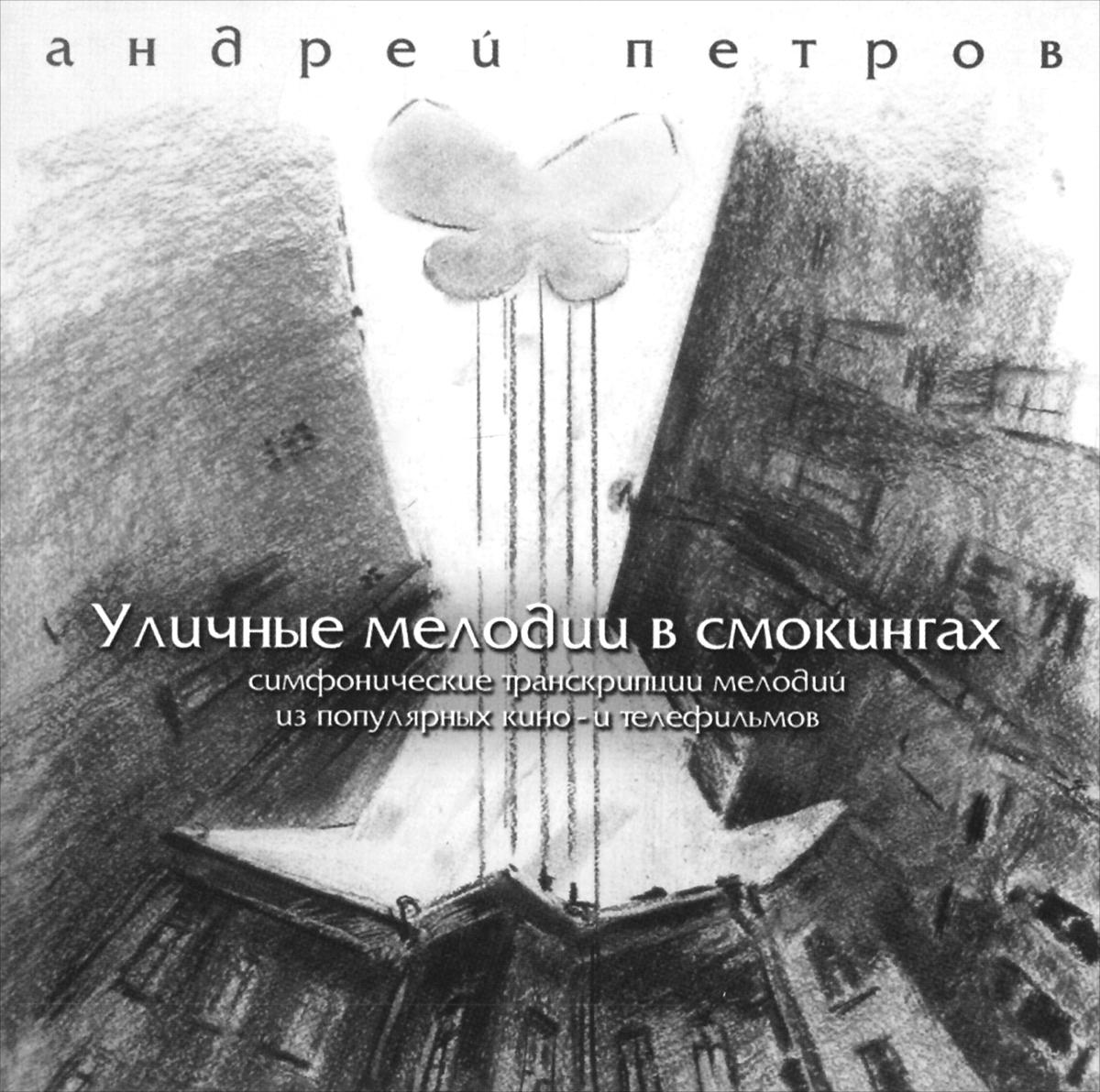Андрей Петров. Уличные мелодии в смокингах 2014 Audio CD
