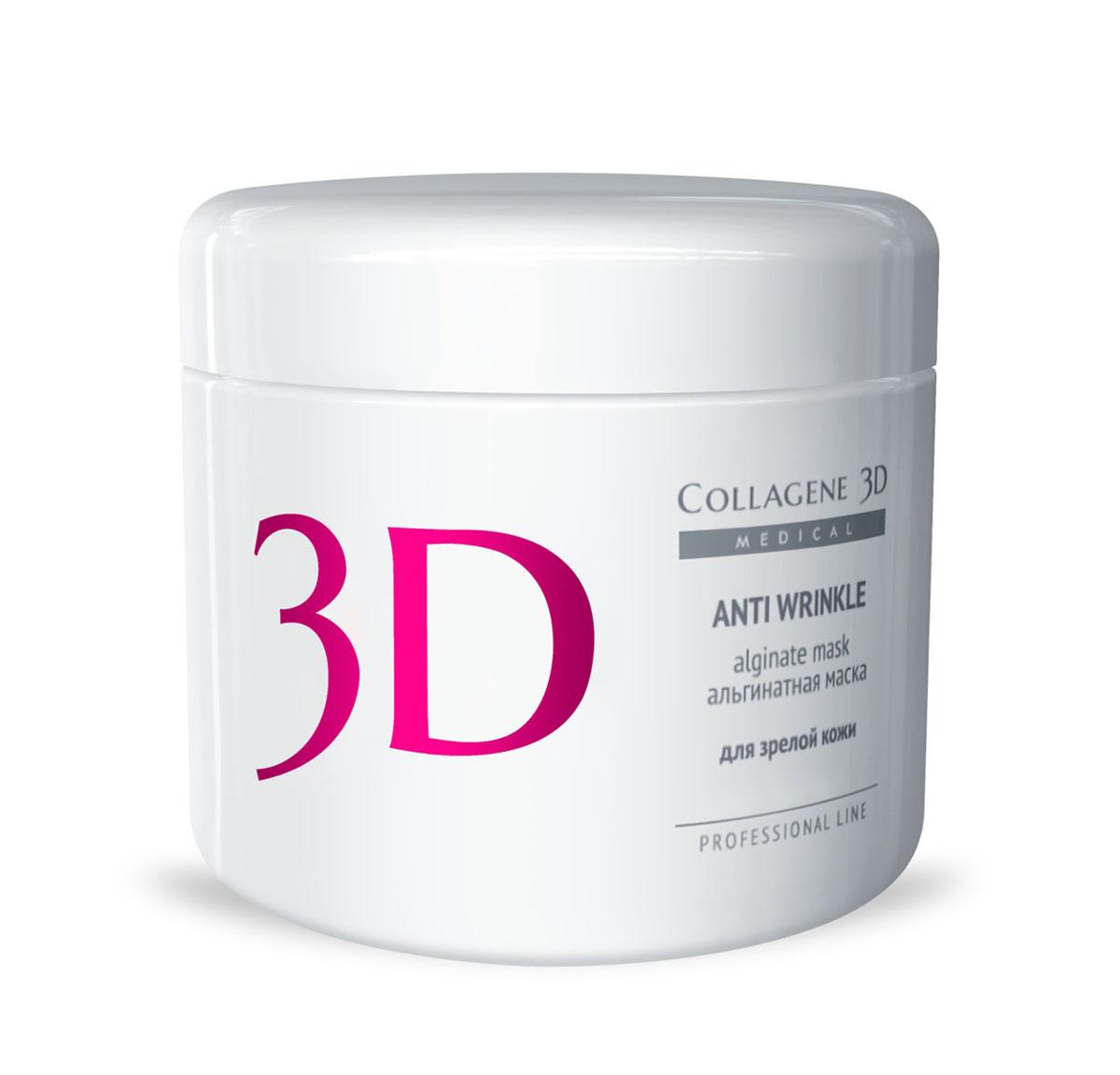 Medical Collagene 3D Альгинатная маска для лица и тела Anti Wrinkle, 200 гFS-00103Высокоэффективная, пластифицирующая маска на основе лучшего натурального сырья. Насыщенна биологически активными веществами ускоряющими обменные процессы, которые стимулируют быстрое омоложение на клеточном уровне.