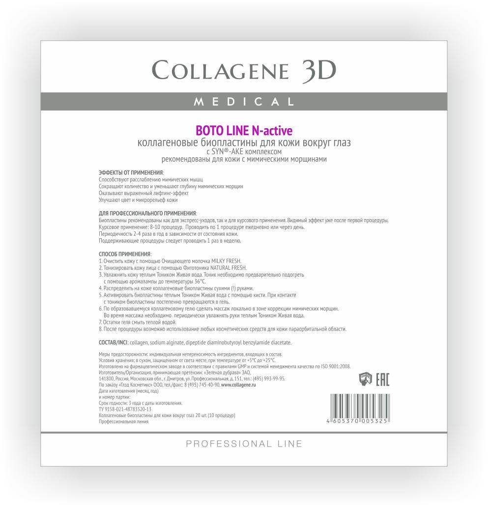 Medical Collagene 3D Биопластина для глаз профессиональные N-актив Boto Line23007Специальный уход для области вокруг глаз который обеспечивает мнгновенный результат.Активируются тоником AQUA VITA. Оказывает разглаживающее действие, устраняет гусиные лапки.