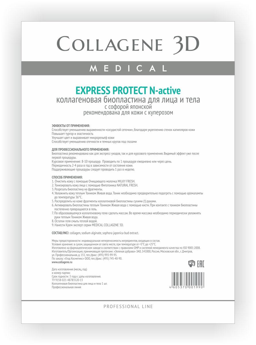 Medical Collagene 3D Биопластины для лица и тела N-актив Express Protect24011Интенсивный, насыщенный препарат для проведения профессиональных процедур подходят для ухода с применением массажных техник. Растворимые биопластины активируются тоником AQUA VITA. Экстракт Софоры японской укрепляет стенки сосудов.