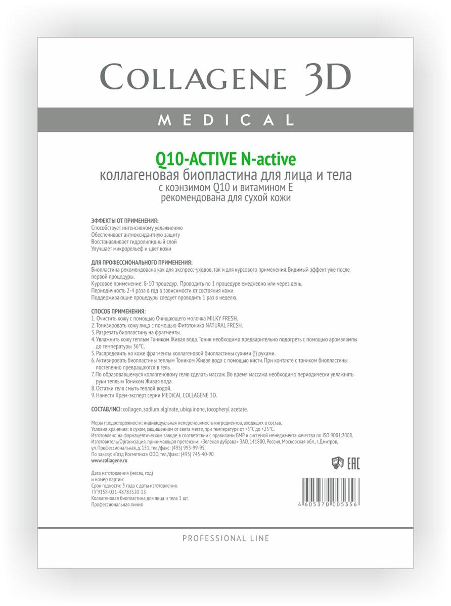 Medical Collagene 3D Биопластины для лица и тела N-актив Q10-active24014Интенсивный, насыщенный препарат для проведения профессиональных процедур подходят для ухода с применением массажных техник. Растворимые биопластины активируются тоником AQUA VITA. Защищает кожу от сухости и оксидативного стресса.
