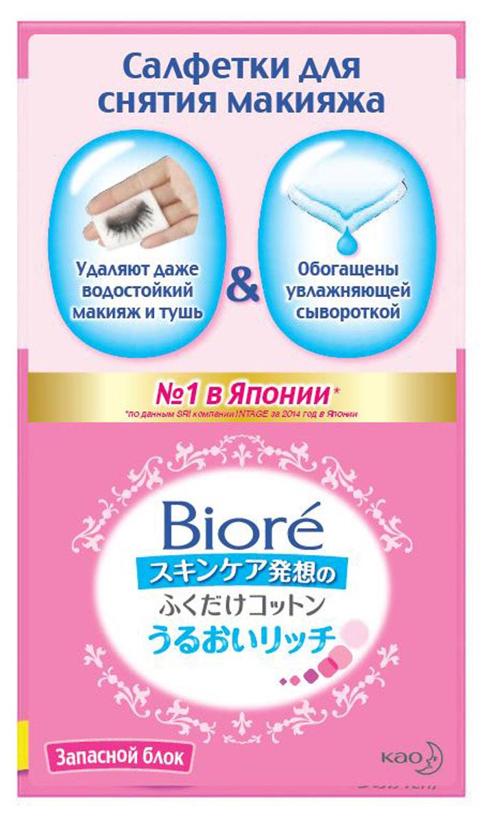 Biore Салфетки для снятия макияжа Запасной блок 44 шт3966100505Возьмите пропитанную салфетку и бережно протрите кожу. Быстро и эффективно уладяет макияж и другие загрязнения. Салфетки, пропитанные увлажняющей сывороткой, очищают и освежают кожу, сохраняя ее увлажненной. Кожа увлажнена на всю ночь без применения кремов. Подходят для всех типов кожи. Гипоаллергенны. Удаляют водостойкий макияж и тушь, особенны удобны, когда вы устали. Салфетки незаменимы в путешествиях. Герметичный бокс предотвращает их высыхание . Материал гладкий, мягкий, плотный. ПРОПИТКА насыщенная. Внутренний слой из целлюлозы удерживает большое количество сыворотки – 4,0 грамма, делает салфетку плотной, внешние слои из хлопка создают гладкую поверхность. ЗАПАХ легкий, не раздражающий. Не содержат спирта и искусственных красителей, что очень важно для кожи. Для Вас доступны сменные блоки в эко-упаковке.