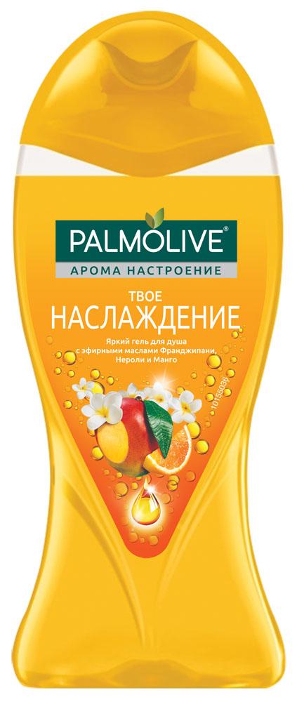 Palmolive Гель для душа Арома Настроение Твое Наслаждение 250млTR01633AЯркий гель для душа с эфирными маслами Франджипани, Нероли и Манго. Насладись солнцем тропиков с ярким гелем для душа, содержащим эфирные масла. Насыщенный аромат экзотических фруктов подарит моменты истинного удовольствия.