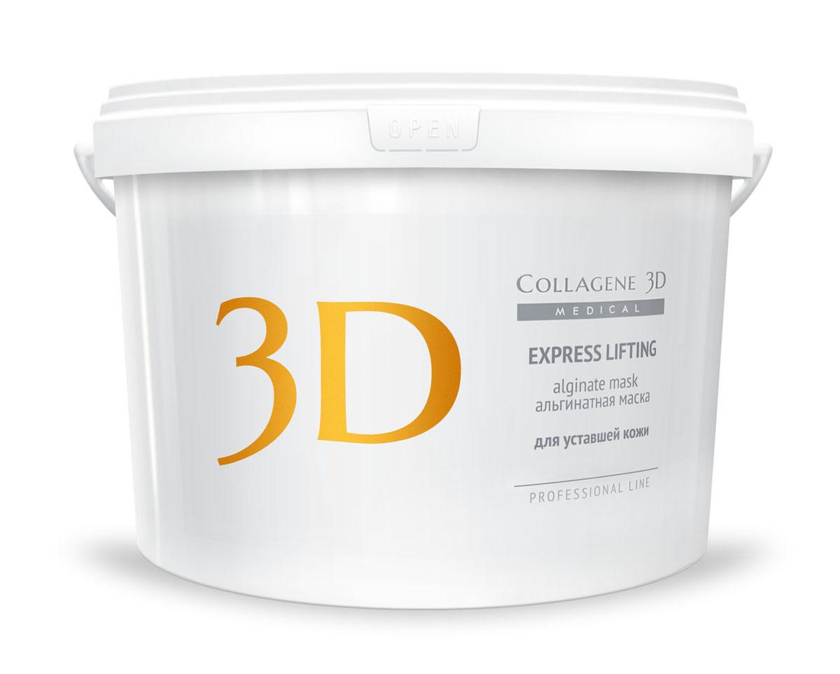 Medical Collagene 3D Альгинатная маска для лица и тела Express Lifting, 1200 г22003Высокоэффективная, пластифицирующая маска на основе лучшего натурального сырья. Лидер среди средств коррекции овала лица. Экстракт Женьшеня входящий в состав маски является мощным биостимулятором.