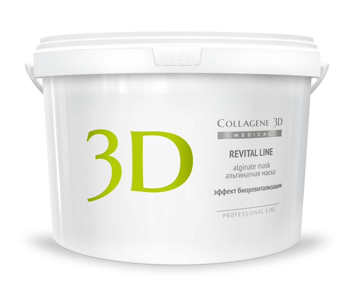 Medical Collagene 3D Альгинатная маска для лица и тела Revital Line, 1200 г22025Высокоэффективная, пластифицирующая маска на основе лучшего натурального сырья. Экстракт черной икры который является активным компонентом маски, способствует разглаживанию морщин, укреплению внутренней структуры кожи и возвращению упругости кожи.
